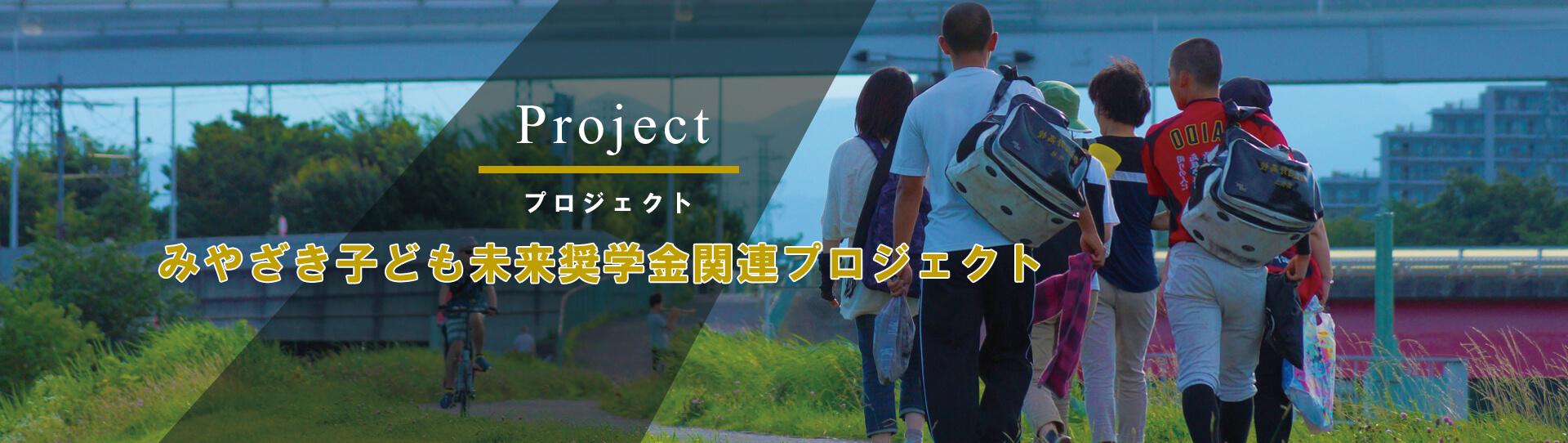 みやざき子ども未来奨学金関連プロジェクト